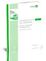 Instructions de montage de la porte indépendante SDN